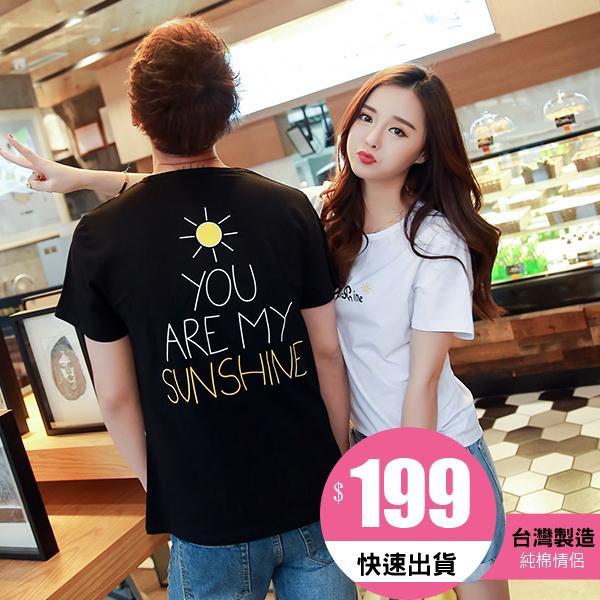 ◆快速出貨◆客製化.最佳情侶裝.純棉MIT.班服【Y0090】短袖-背後sunshine.艾咪E舖