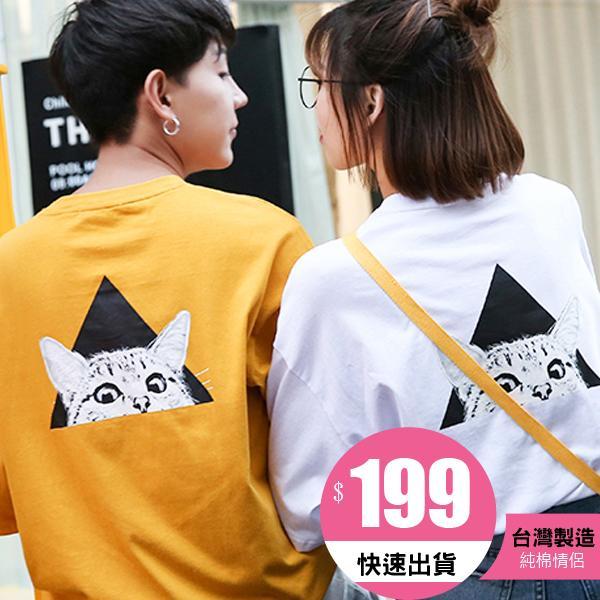 ◆快速出貨◆客製化.最佳情侶裝.純棉MIT.班服【YC567】短袖-三角形偷看貓.艾咪E舖
