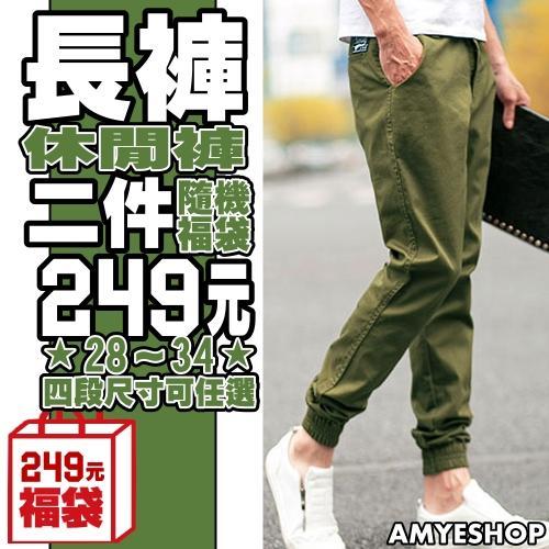 豪華必BUY.長褲福袋2件249元.工作褲.休閒褲.超值組合.四段尺寸【M097】艾咪E舖