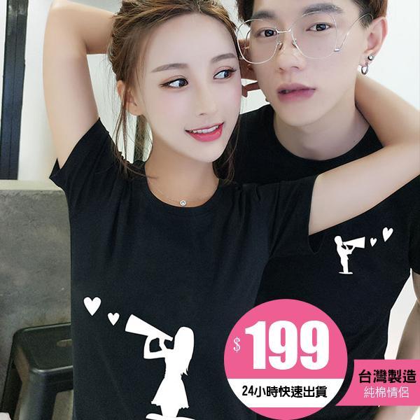 ◆快速出貨◆客製化.最佳情侶裝.純棉MIT.班服【Y0652】短袖-大聲說出愛.艾咪E舖