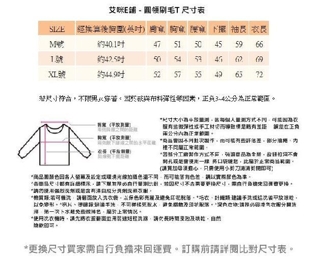 刷毛T恤 T恤 T-Shirt 情侶T恤 暖暖刷毛 MIT台灣製 【M20071】11色優雅單色圓領刷毛T恤-CVC不起毛球 艾咪E舖