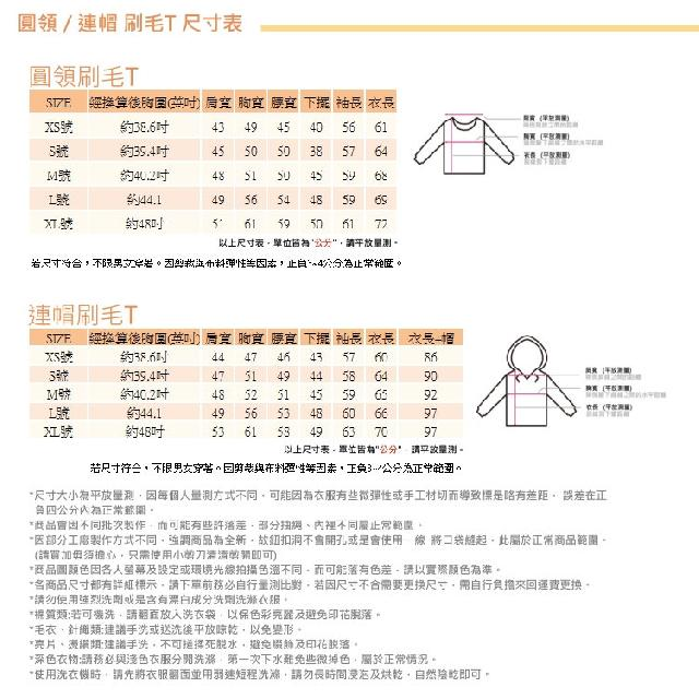 ◆快速出貨◆刷毛T恤 圓領刷毛 連帽T恤 暖暖刷毛 MIT台灣製【YS0770】刷毛- 左胸眼鏡長頸鹿.艾咪E舖