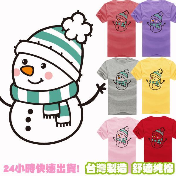 ◆快速出貨◆T恤.情侶裝.班服.MIT台灣製.純棉長T【Y0774】短袖- 可愛Q版害羞雪人.艾咪E舖