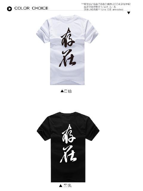 ◆快速出貨◆T恤.情侶裝.班服.MIT台灣製.純棉【Y0781】短袖-存在.艾咪E舖